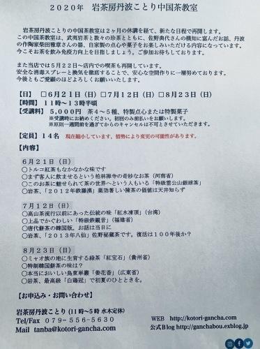 中国茶教室再開のお知らせ_d0293004_18480562.jpeg