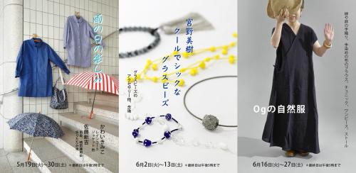 いよいよクラフトの畑 Ager、札幌でのラストの企画展が16日から始まります。_a0112812_21075245.jpeg