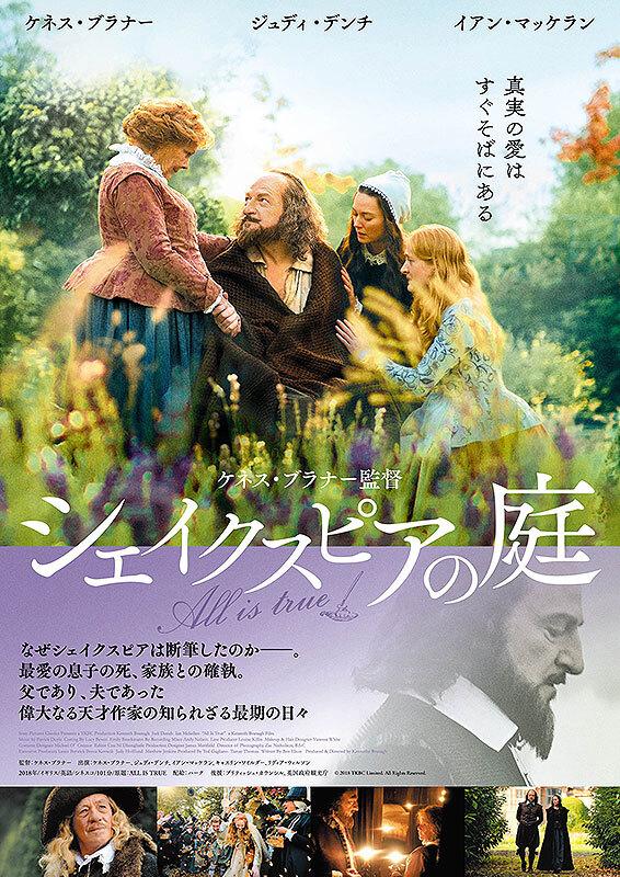 映画『シェイクスピアの庭』_b0074416_15030308.jpg