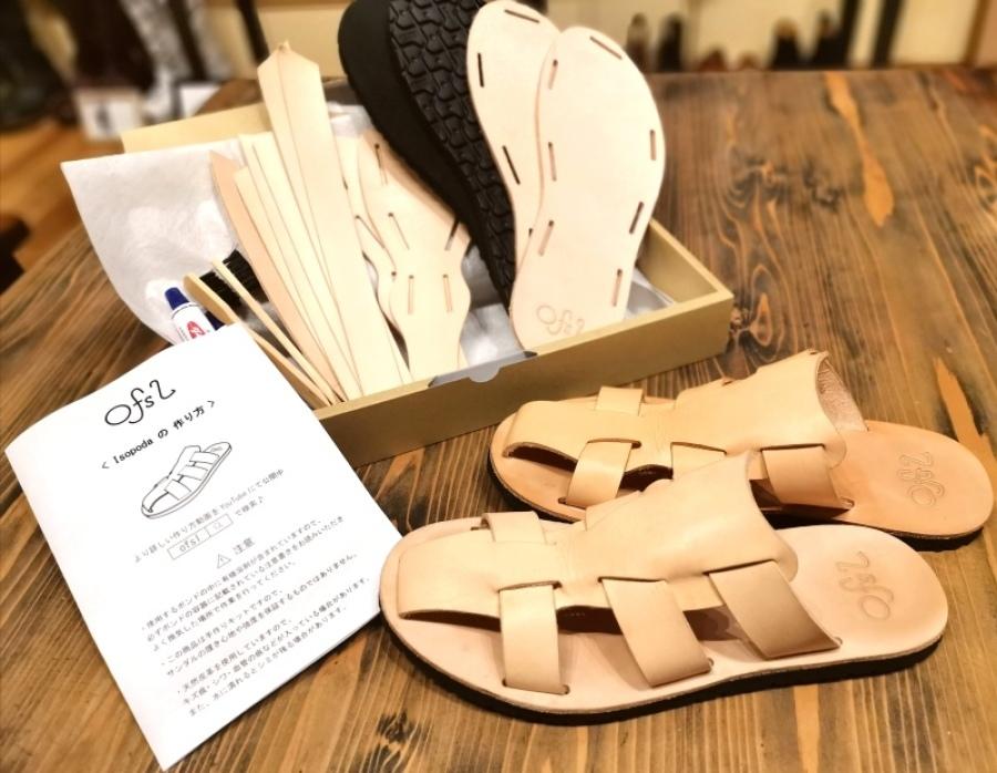 【荒井弘史靴研究所】自分で作れる!総ヌメ革サンダル発売開始!_f0283816_11454986.jpg