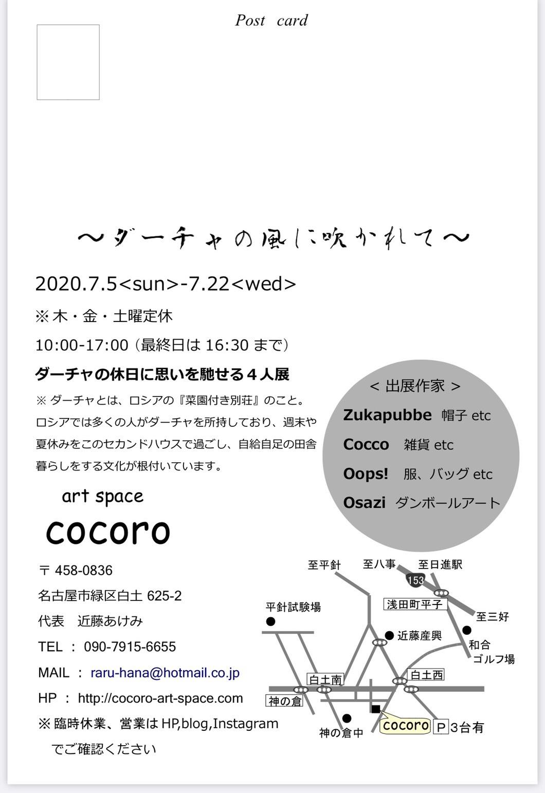 夏は 名古屋でグループ展です♪_a0076125_16120701.jpeg