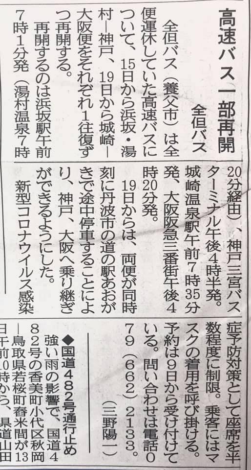 /// 湯村温泉⇄神戸三宮 高速バス一部再開 ///_f0112434_10261217.jpg
