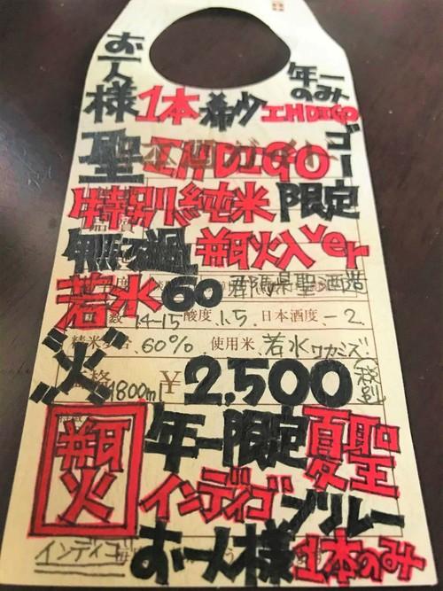 【日本酒】聖⭐夏編『INDIGO👖SUMMER』特別純米 なつのひじり🏄SPver 特別限定蔵出し 令和1BY🆕_e0173738_12503764.jpg