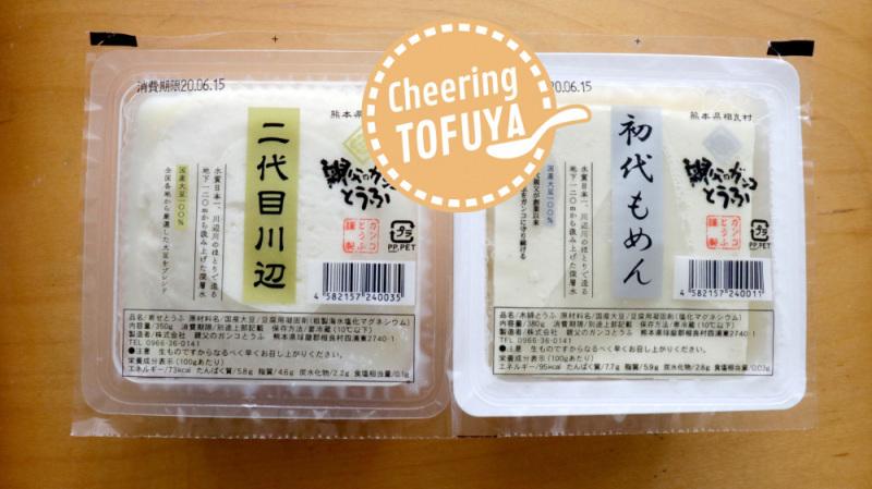 楽しくて美味しい、オンライン豆腐工場見学でした_c0060143_23031917.jpg