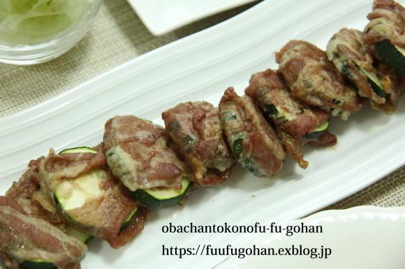 ズッキーニの肉巻きレモン醤油ソースDEおうちワインバル_c0326245_10443684.jpg