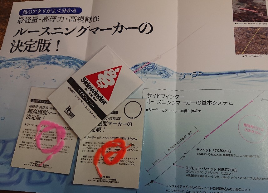稲村喜久氏考案のルースニングマーカー入荷しました!_e0272349_09082782.jpg