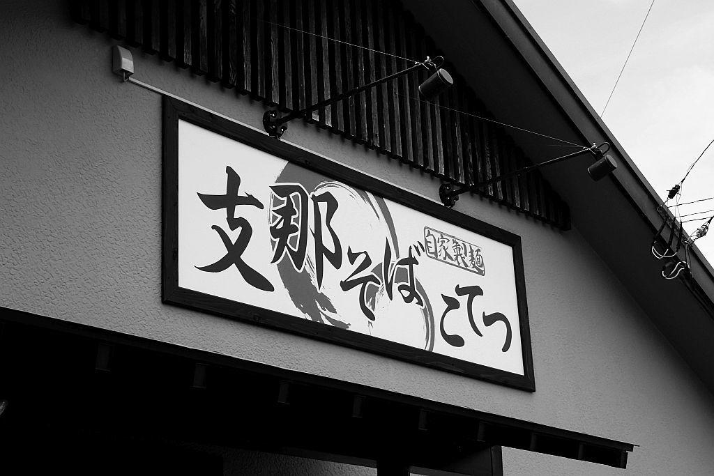 磐田「支那そば こてつ」で超久しぶりチャーワン_e0220163_16173056.jpg