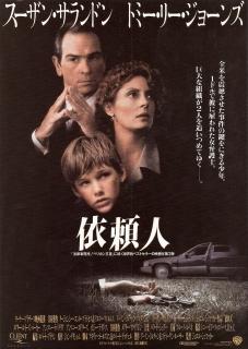 『依頼人』(1994)_e0033570_19080024.jpg