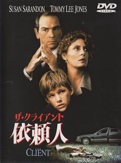 『依頼人』(1994)_e0033570_19081715.jpg