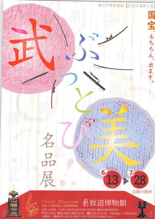 創立70周年記念「庄内の美術工芸・武っと美展」開催_f0168873_00520876.jpg