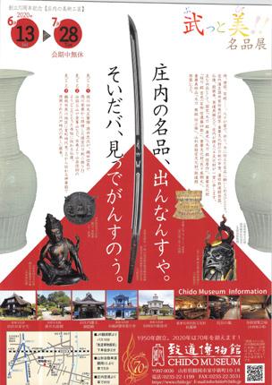 創立70周年記念「庄内の美術工芸・武っと美展」開催_f0168873_00572692.jpg