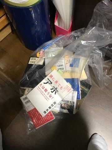 この本、捨てさせていただきます!_a0053480_05401307.jpg