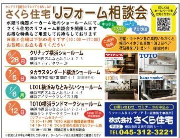ショールーム相談会_e0190287_13464320.jpg