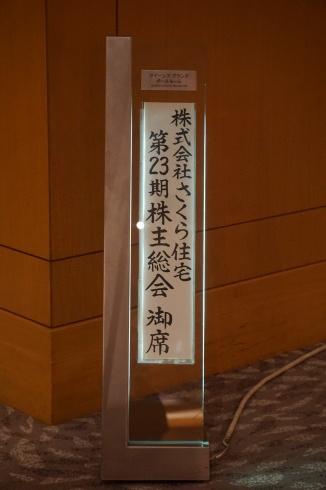 第23期株主総会_e0190287_17332596.jpg