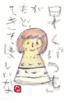 みんなで絵手紙を描きましょう 2_a0030594_21451278.jpg