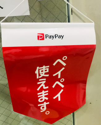 pay pay使えます。_a0134296_00362327.jpg