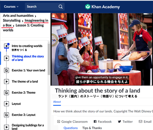 リモート学習(カーン・アカデミー)で学ぶディズニー・ランドのつくり方_b0007805_06262154.jpg