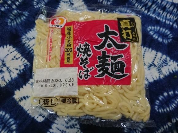 6/15 焼そば麺を使って簡単油そば@自宅_b0042308_12292616.jpg