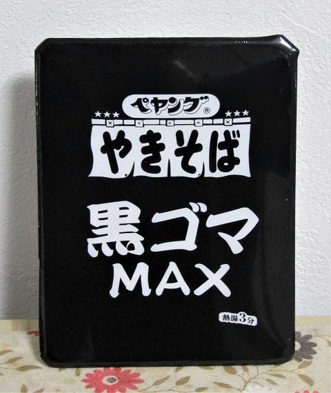 ペヤング 黒ゴマMAX~色々黒い?_b0081121_06212735.jpg