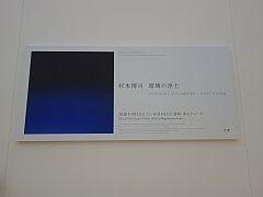 杉本博司 「瑠璃の浄土」 part1_d0041124_1053918.jpg