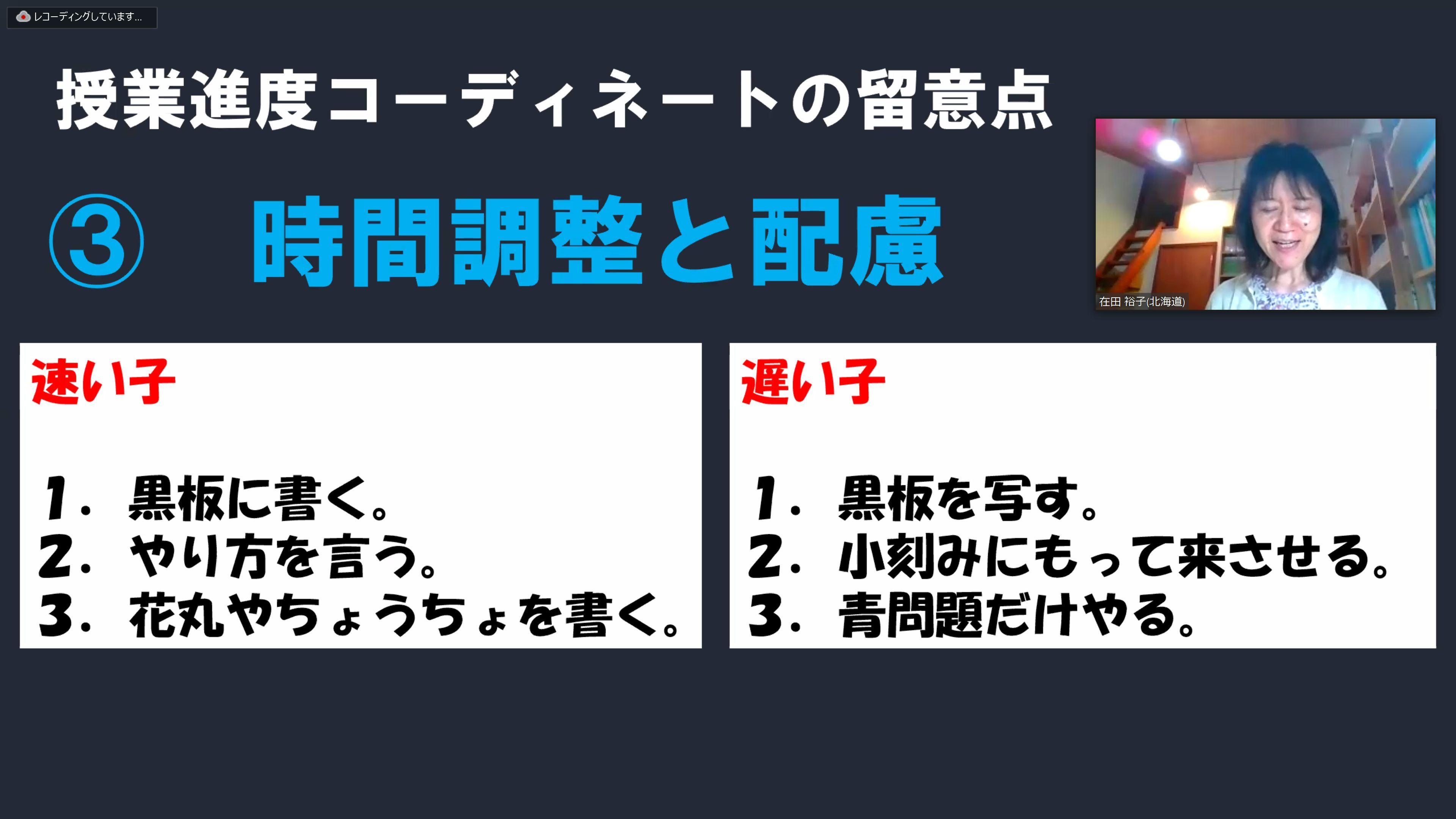 【報告】石狩オンラインセミナー6/12〈進度コーディネート講座〉を行いました_e0252129_06562995.jpg