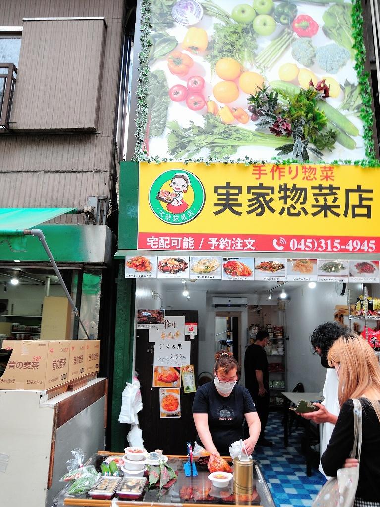 ある風景:Yokohamabashi Shopping District@Jun 2020 #3_c0395834_21424237.jpg