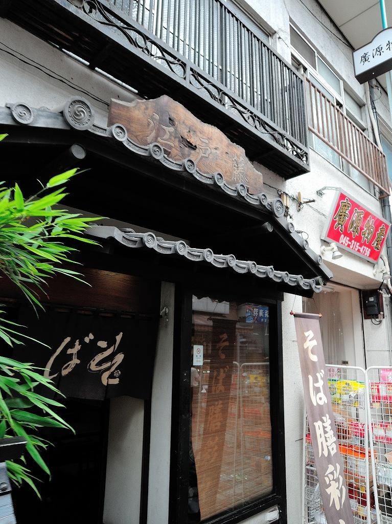 ある風景:Yokohamabashi Shopping District@Jun 2020 #3_c0395834_23061871.jpg
