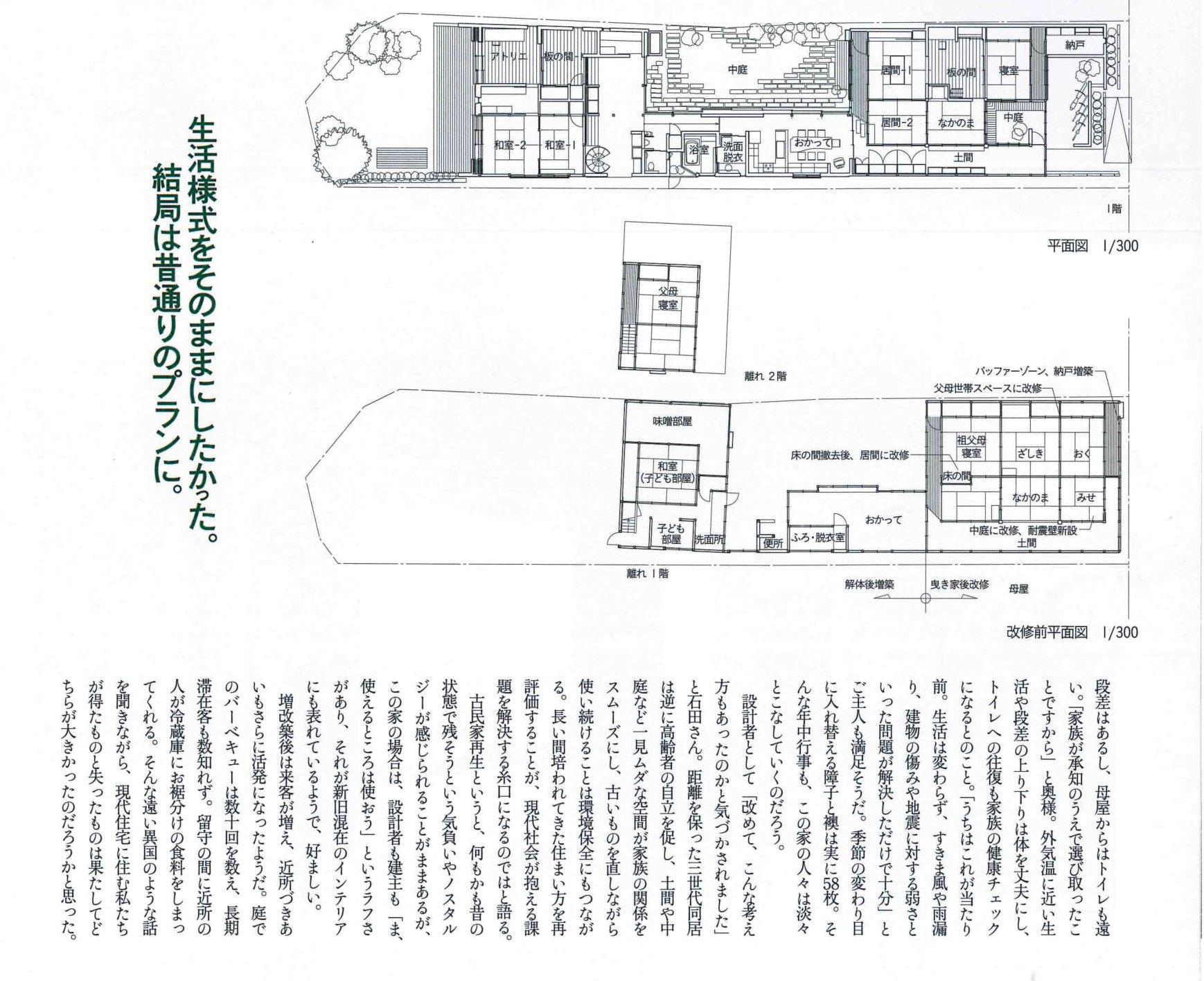 本当に住みたい家について考えるいい機会かもしれません:その5_e0102445_14543597.jpg