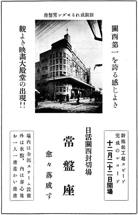 千日前「常盤座」 ―ミナミ今昔― : モダン周遊Ⅱ
