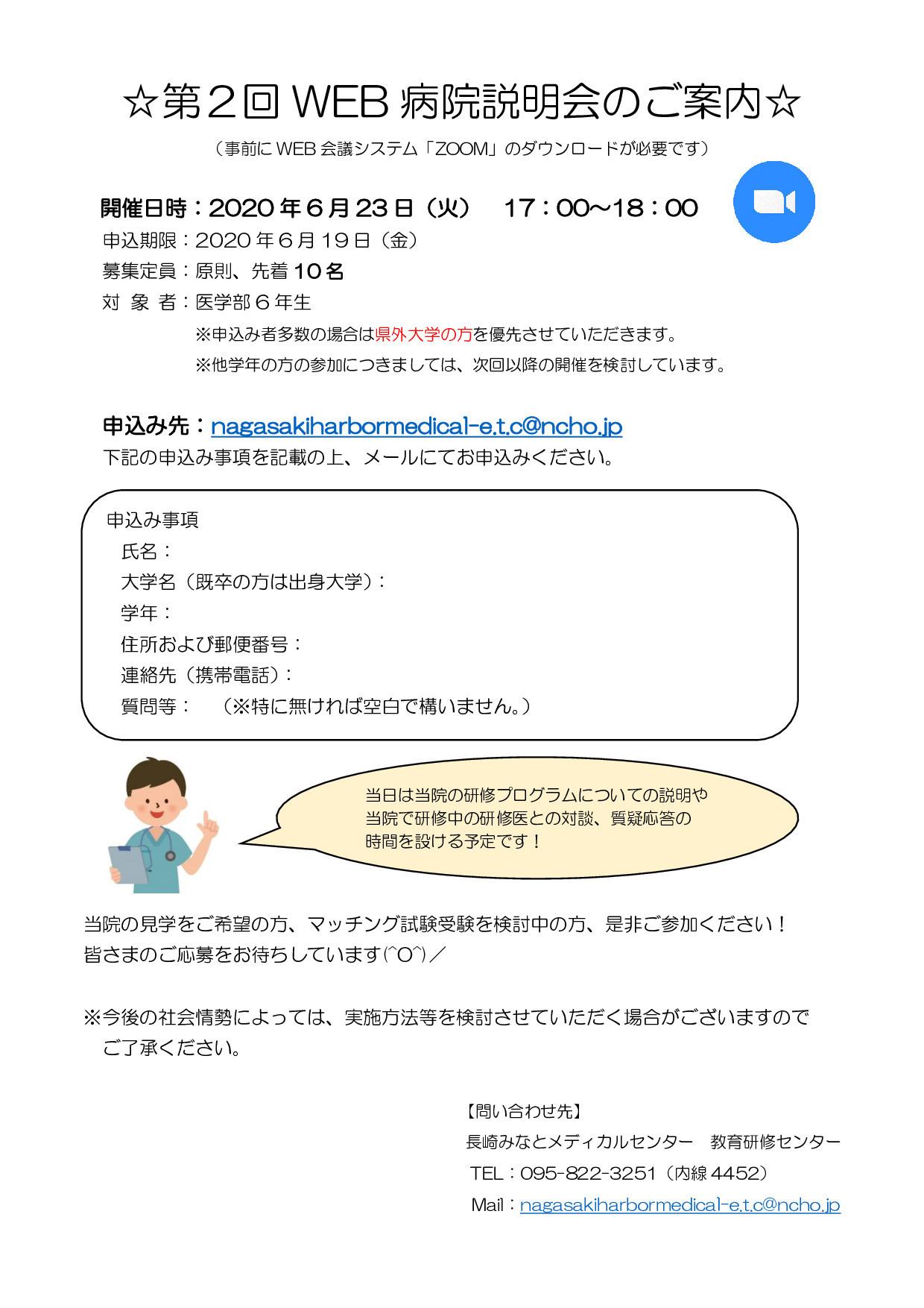 6/23(火)17:00~ 第2回WEB病院説明会を開催いたします!_a0392969_13185814.jpg