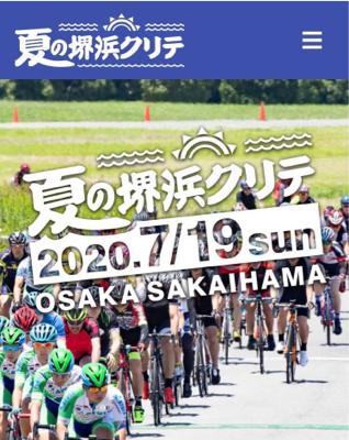 7/19(日)「夏の堺浜クリテ」_e0363689_16514260.jpg