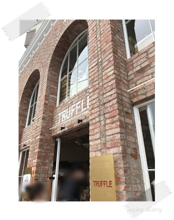 広尾のTruffle BAKERY♪_e0206490_17032687.jpg