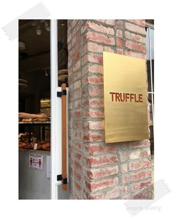 広尾のTruffle BAKERY♪_e0206490_17103281.jpg