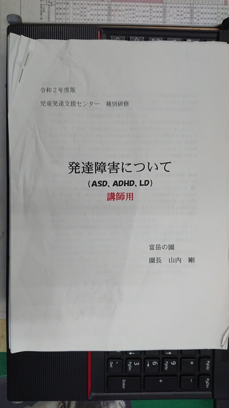 6/15 研修報告_e0185893_07571228.jpg