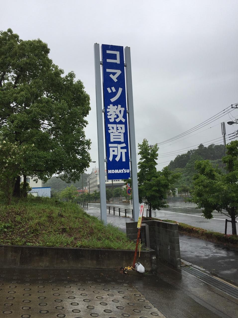 チェーン・ソー講習会(補講)_b0172896_10160592.jpg