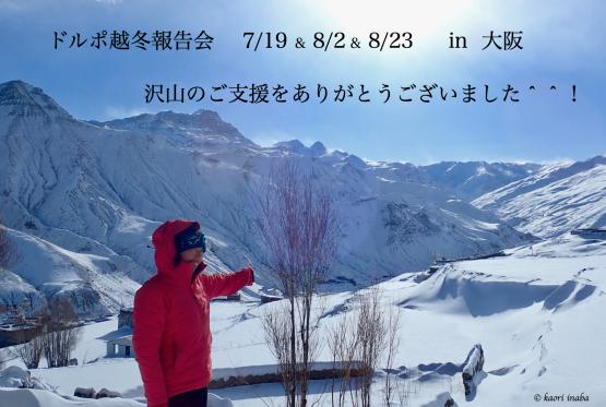 Dolpo越冬報告会! in 大阪 7/19(日)& 8/2(日)& 8/23(日)!! _e0111396_17423961.jpg