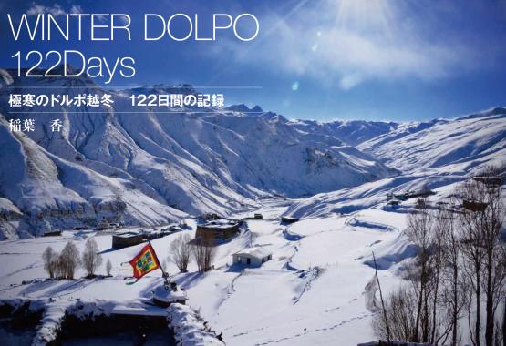 Dolpo越冬報告会! in 大阪 7/19(日)& 8/2(日)& 8/23(日)!! _e0111396_17584426.jpg