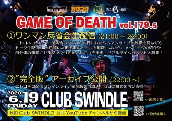 6/19 ニトロネコワンマン再放送 - GAME OF DEATH vol.179.5_e0314002_11292190.jpg