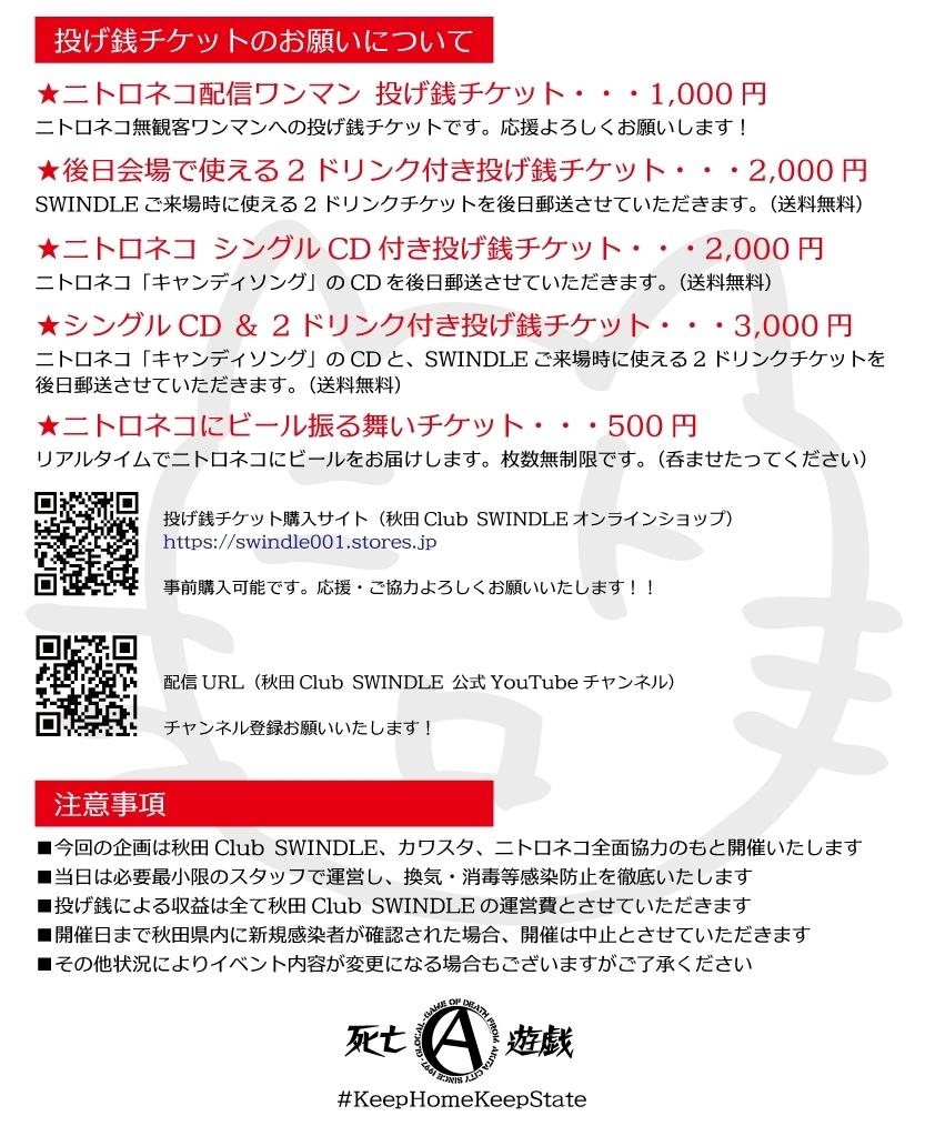 6/19 ニトロネコワンマン再放送 - GAME OF DEATH vol.179.5_e0314002_11293087.jpg