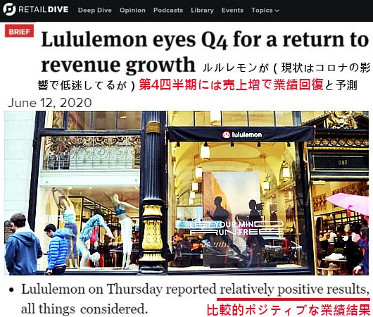 コロナ禍でも、ルルレモンが前向きな業績予測を出せる理由_b0007805_21173435.jpg