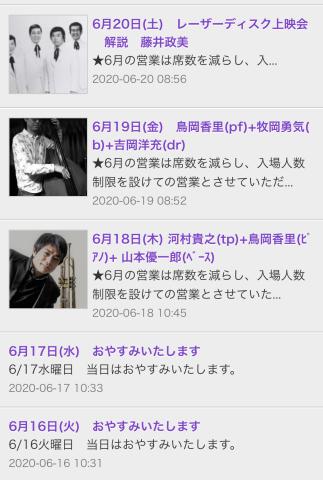 Jazzlive Cominジャズライブカミン 広島 本日と明日 おやすみです。_b0115606_13103105.jpeg