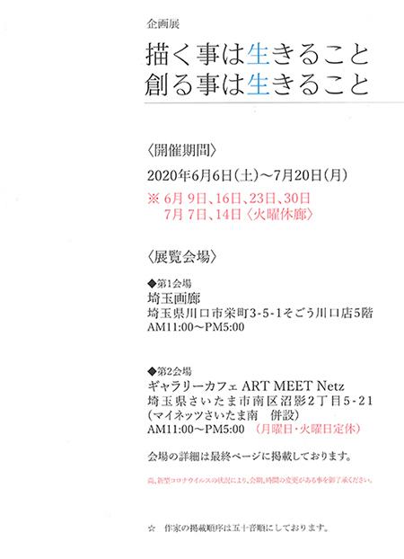 木曜日洋画クラス担当 新井隆先生出展のお知らせ _b0107314_15052111.jpg