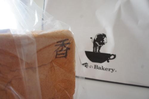【俺のBakery】_f0215714_14561647.jpg