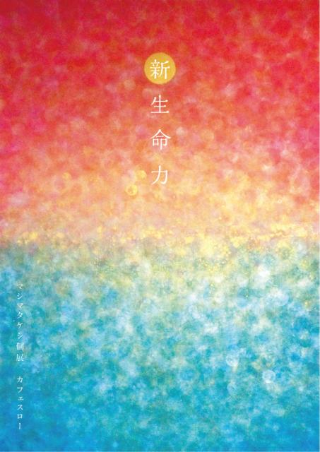 マシマタケシ個展 新生命力_f0179615_12445899.png