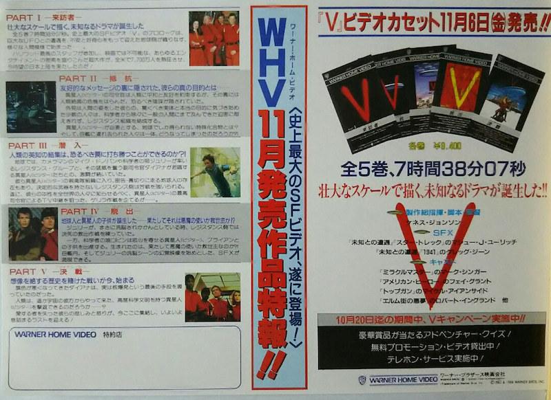 V (1983) & V: THE FINAL BATTLE (1984)_c0047930_17031679.jpg