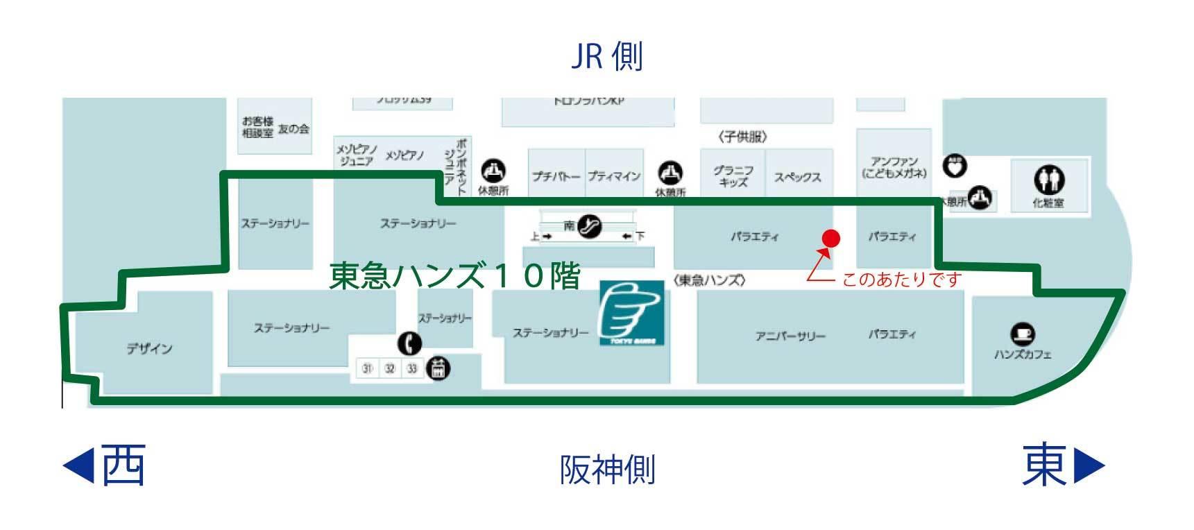 東急ハンズ梅田店での常設販売ラックの場所が変わりました。_a0129631_14112165.jpg