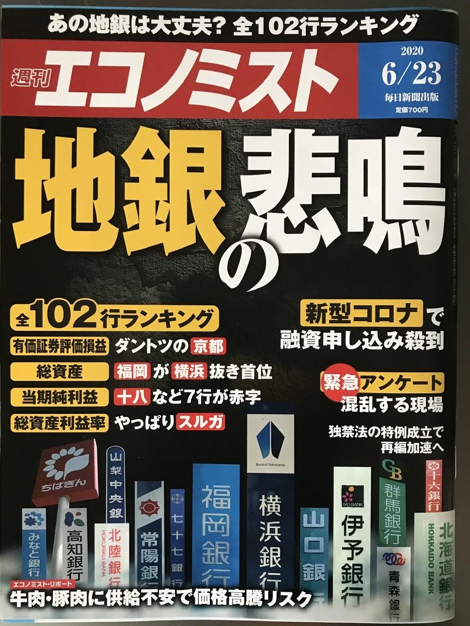 6月15日 週刊エコノミスト_a0317236_07271598.jpeg