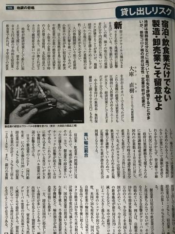 6月15日 週刊エコノミスト_a0317236_07281408.jpeg