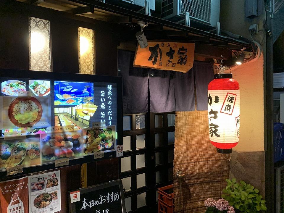 石橋阪大前の居酒屋「かさ家」_e0173645_18352842.jpg