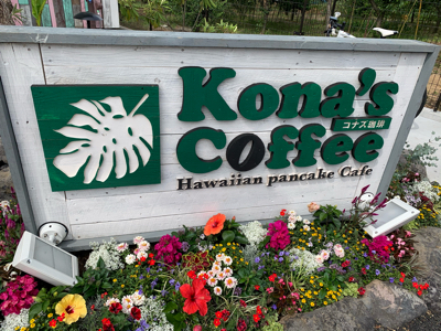 kona\'s  coffee_a0323249_00300423.jpg